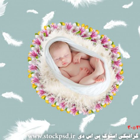 پک فون و بک گراند نوزاد کد:۹