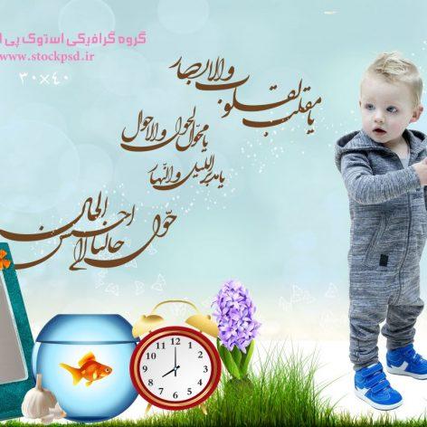 فون عید نوروز کد:۹۷-۱