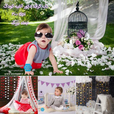 پس زمینه دکور عکاسی برای طراحی عکس کودک کد : ۹۸۱۰۵