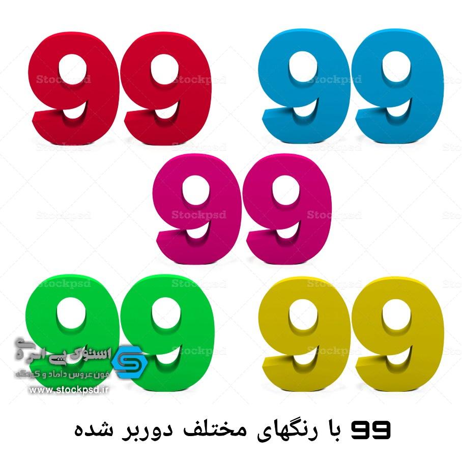 استند ۹۹