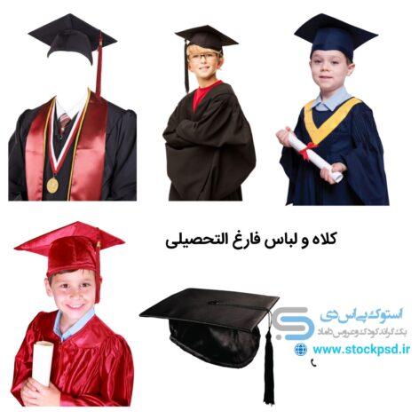 دانلود رایگان لباس و کلاه فارغ التحصیلی