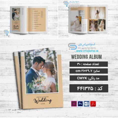 آلبوم مجله ای عروس