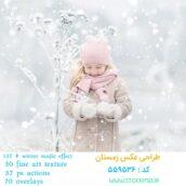 کالکشن طراحی عکس زمستان