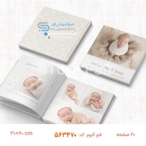 فتو آلبوم نوزاد کد : ۵۶۳۴۷۰