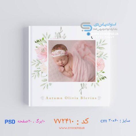 فتو آلبوم نوزاد